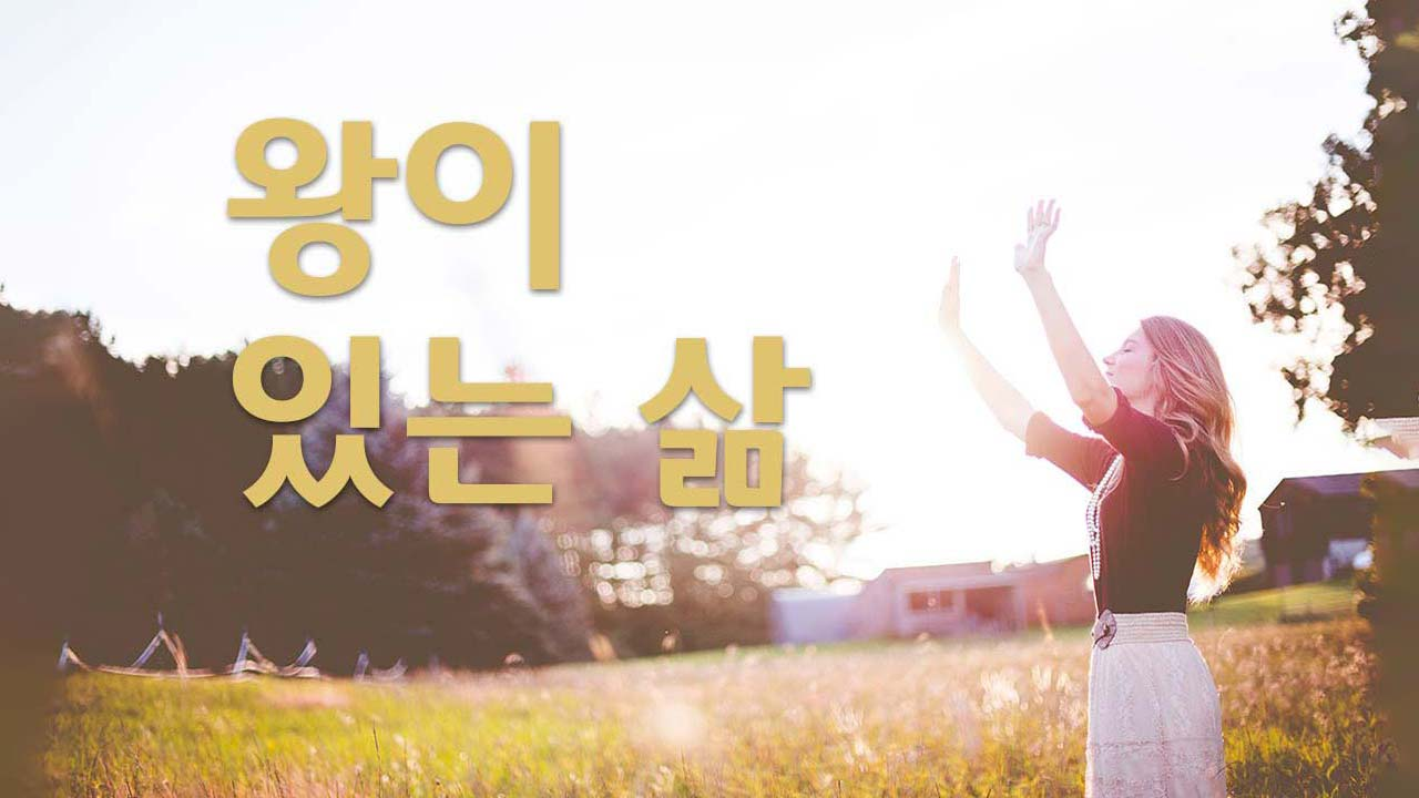 You are currently viewing 03.08.2020 말씀