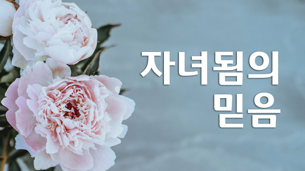 You are currently viewing 05.10.2020 말씀