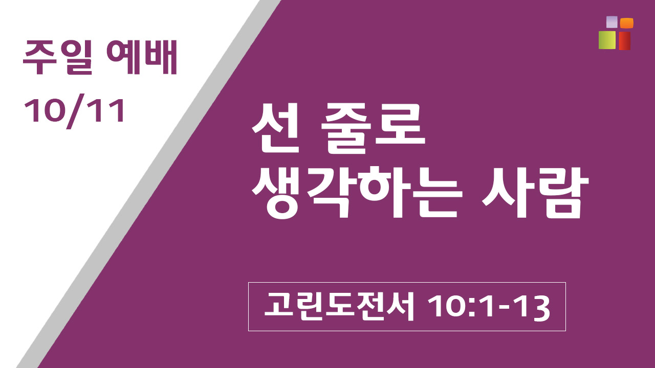 You are currently viewing 10.11.2020 말씀