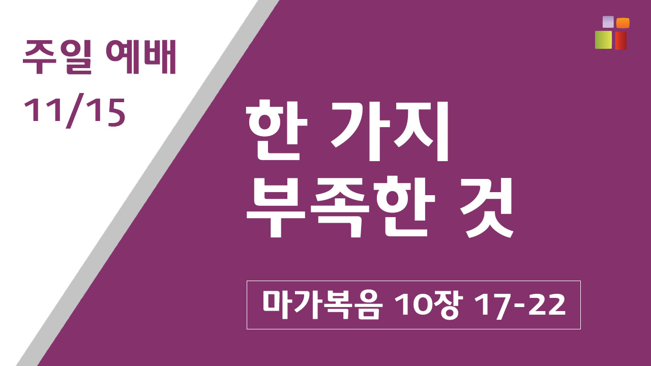You are currently viewing 11.15.2020 말씀