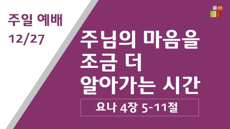 Read more about the article 12.27.2020 말씀