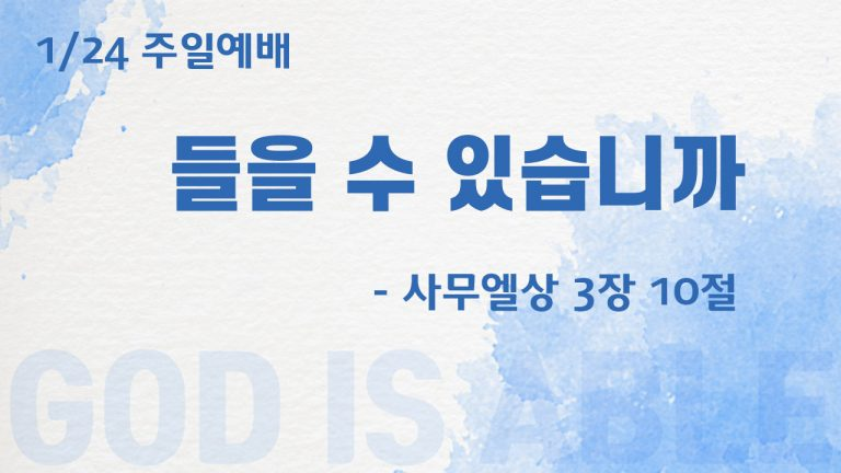 Read more about the article 01.24.2021 말씀