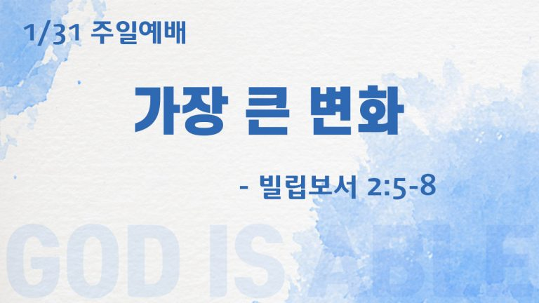 Read more about the article 01.31.2021 말씀