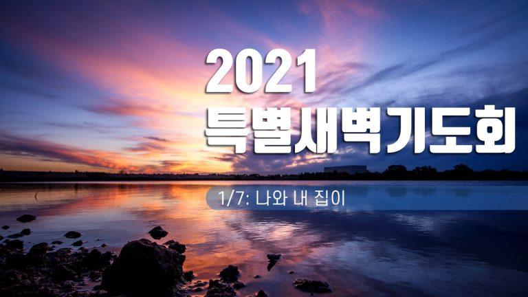 010721-daybreak