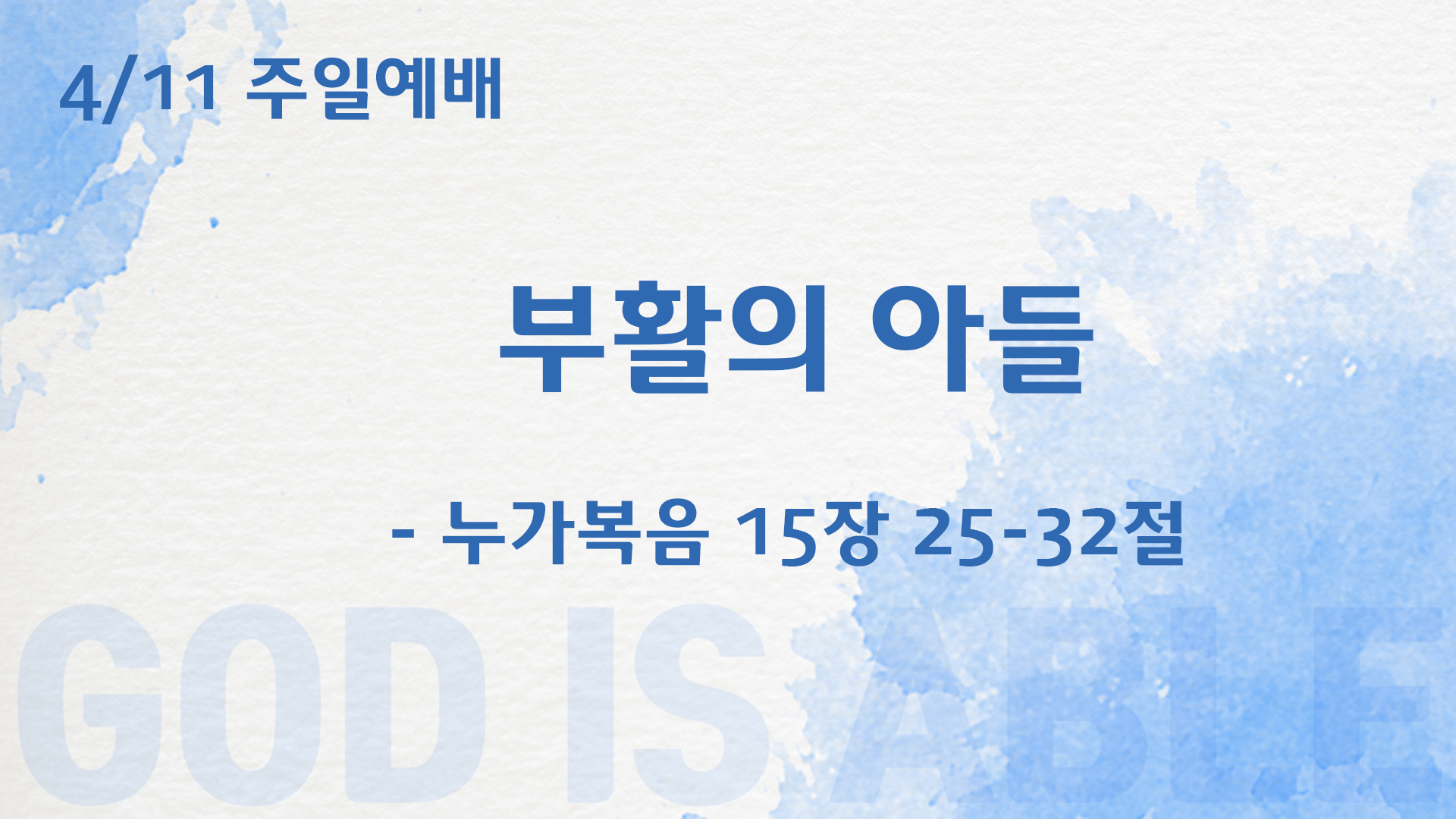 You are currently viewing 04.11.2021 말씀