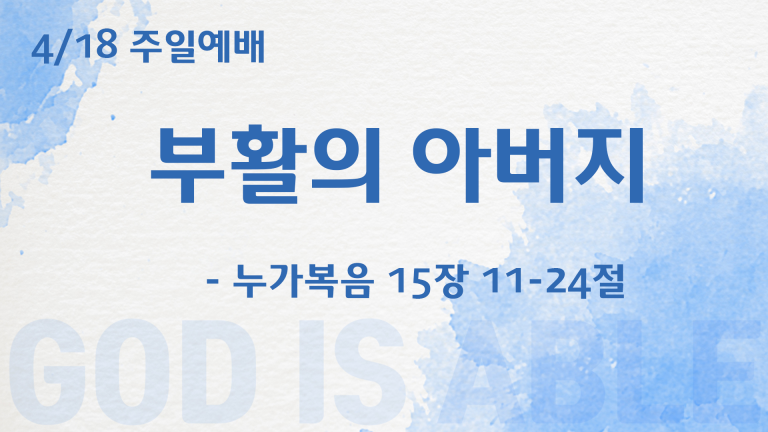 Read more about the article 04.18.2021 말씀