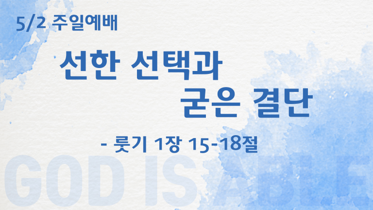 Read more about the article 05.02.2021 말씀