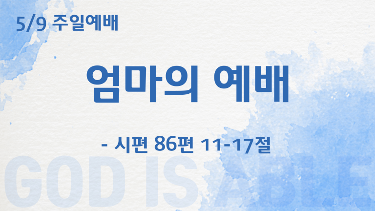 Read more about the article 05.09.2021 말씀