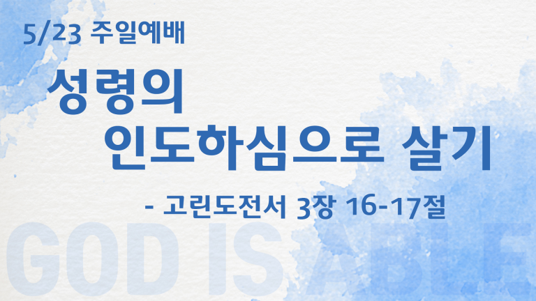 Read more about the article 05.23.2021 말씀
