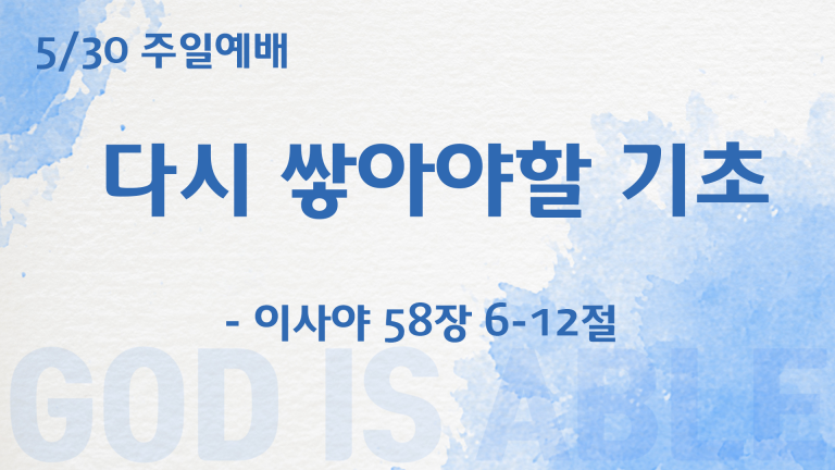 Read more about the article 05.30.2021 말씀