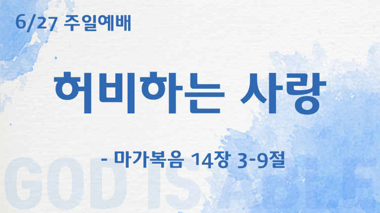 Read more about the article 06.27.2021 말씀
