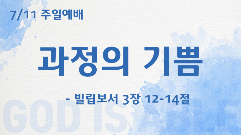 Read more about the article 07.11.2021 말씀