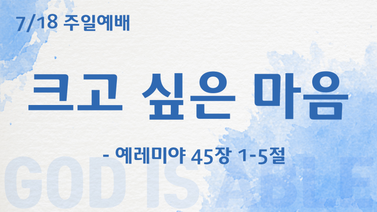 Read more about the article 07.18.2021 말씀