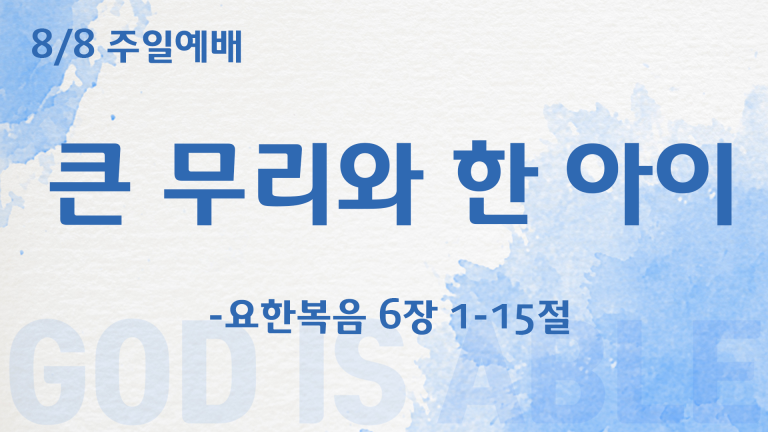Read more about the article 08.08.2021 말씀
