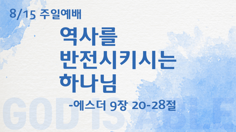 Read more about the article 08.15.2021 말씀