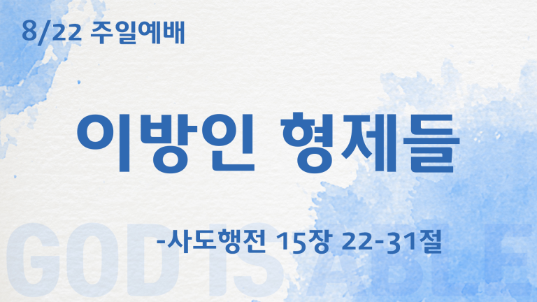 Read more about the article 08.22.2021 말씀