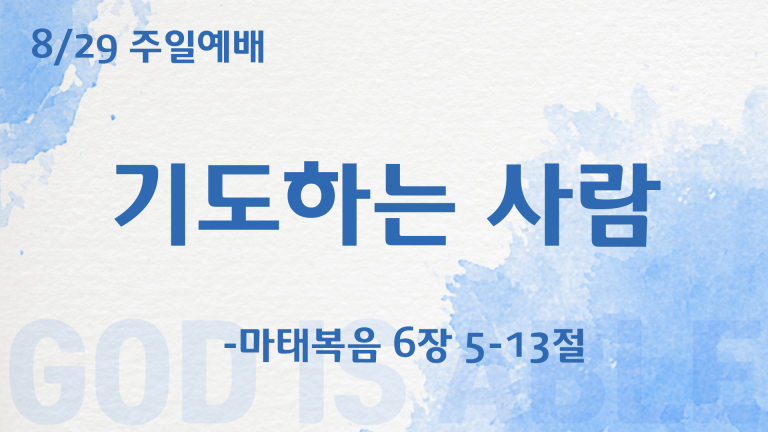 Read more about the article 08.29.2021 말씀