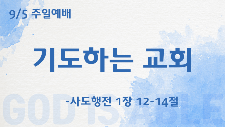 Read more about the article 09.05.2021 말씀