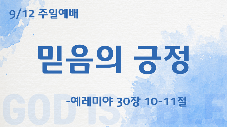 Read more about the article 09.12.2021 말씀