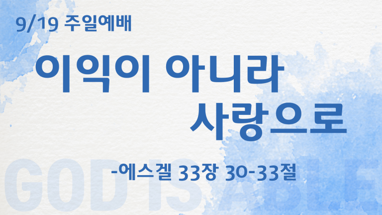 Read more about the article 09.19.2021 말씀