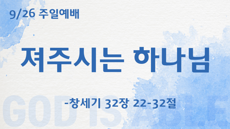 Read more about the article 09.26.2021 말씀