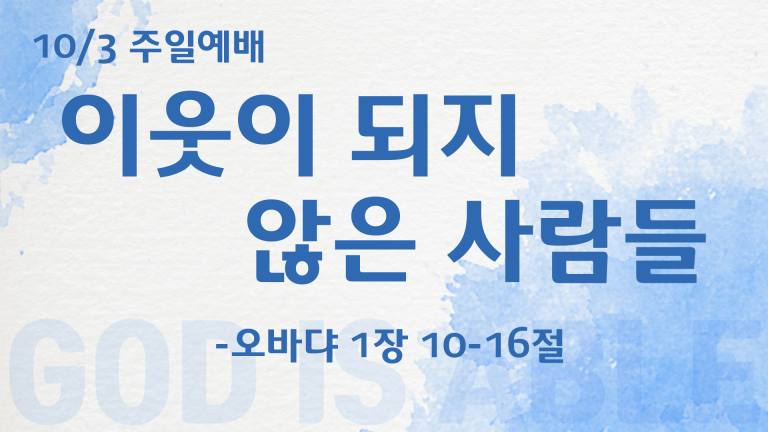 Read more about the article 10.03.2021 말씀