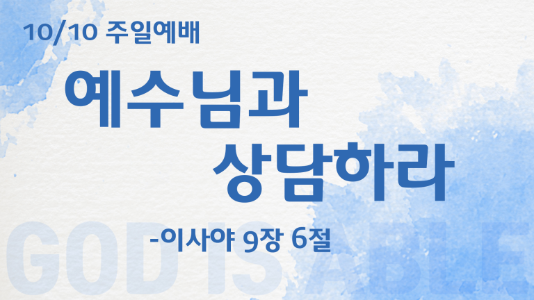 Read more about the article 10.10.2021 말씀