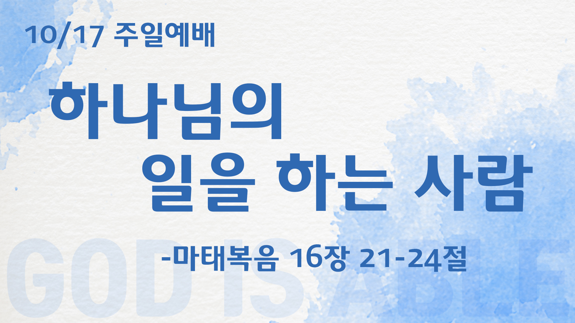 Read more about the article 10.17.2021 말씀